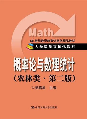 概率论与数理统计(农林类)第二版(21世纪数学教育信息化精品教材;大学数学立体化教材)