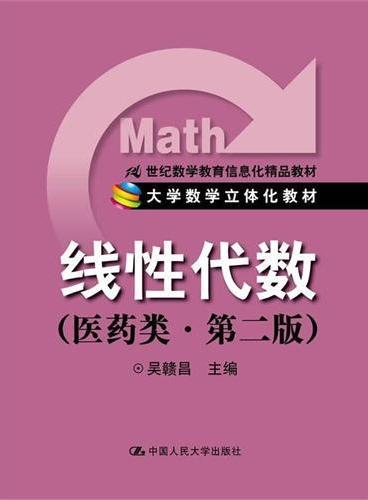 线性代数(医药类)第二版(21世纪数学教育信息化精品教材;大学数学立体化教材)