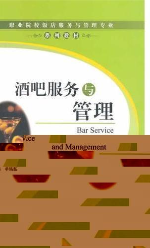 酒吧服务与管理
