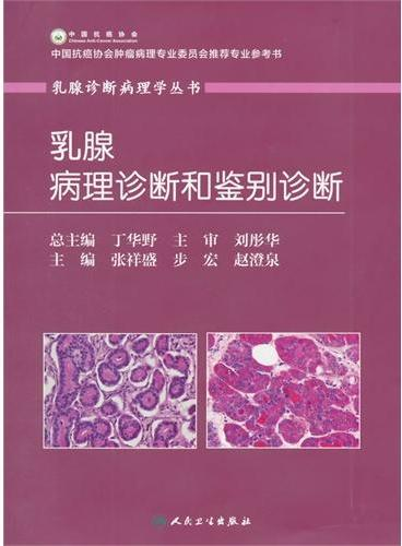 乳腺病理诊断和鉴别诊断 乳腺诊断病理学丛书