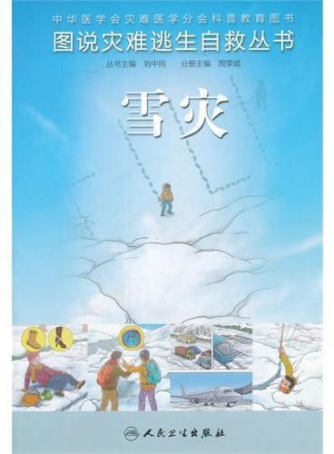 雪灾 图说灾难逃生自救丛书