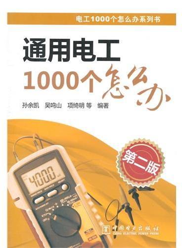 电工1000个怎么办系列书 通用电工1000个怎么办(第二版)