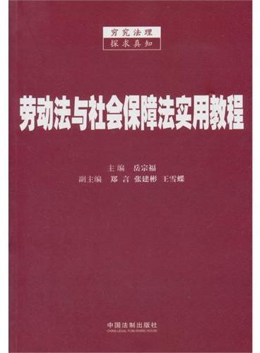 劳动法与社会保障法实用教程