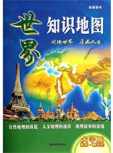 世界知识地图