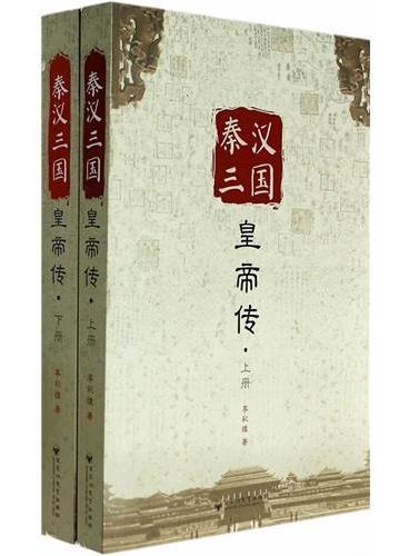 秦汉三国黄帝传(上下)