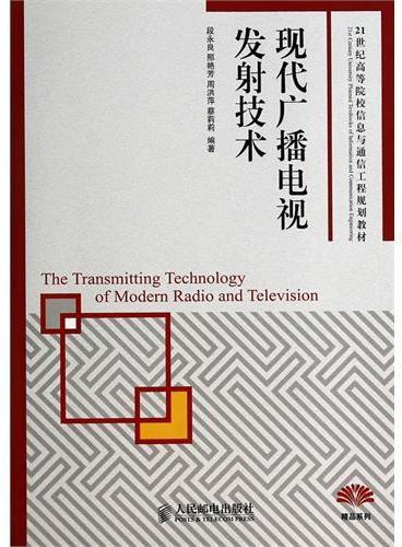 现代广播电视发射技术