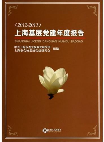 上海基层党建年度报告(2012-2013)