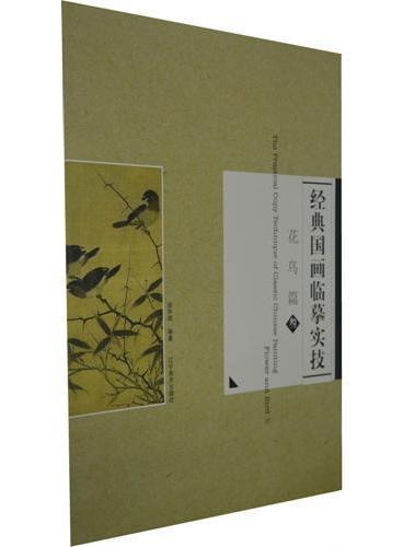 经典国画临摹实技-花鸟篇3