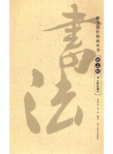 楷书创作指南丛书--赵孟頫书《胆巴碑》
