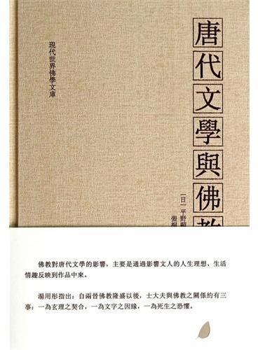 唐代文学与佛教