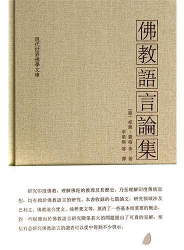 佛教语言论集