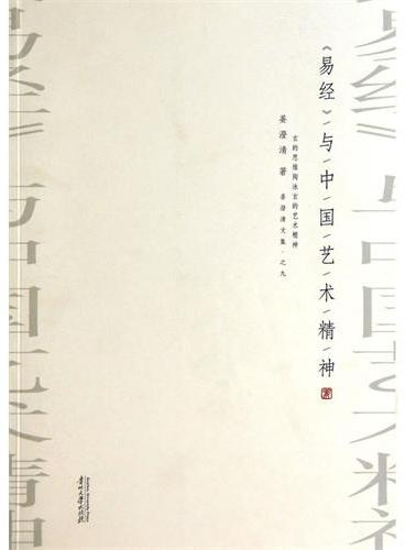 《易经》与中国艺术精神