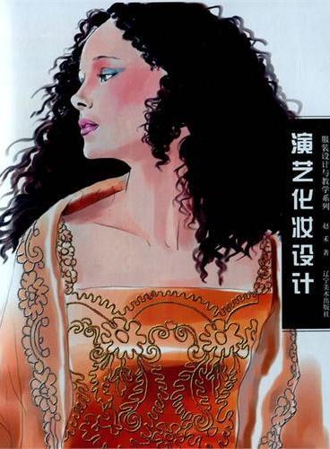 服装设计与教学系列--演艺化妆设计