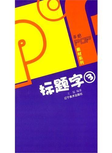 手绘POP素材系列--POP标题字(三)