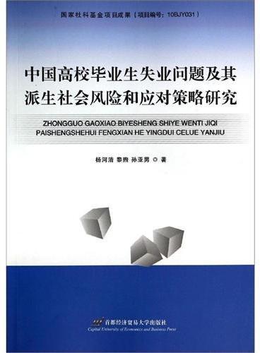 中国高校毕业生失业问题及其派生社会风险和应对策略研究