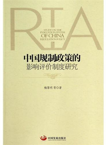 中国规制政策的影响评价制度研究