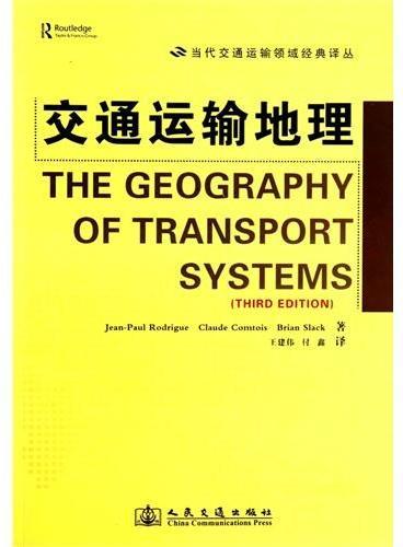 交通运输地理
