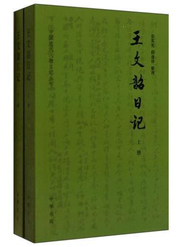 王文韶日记-中国近代人物日记丛书  上下册