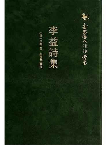 李益诗集--武威历代诗词丛书(精)