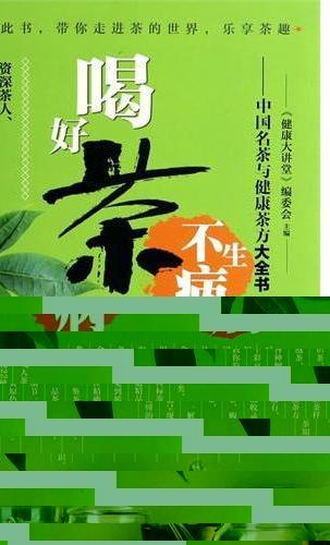 喝好茶不生病—中国名茶与健康茶方大全书