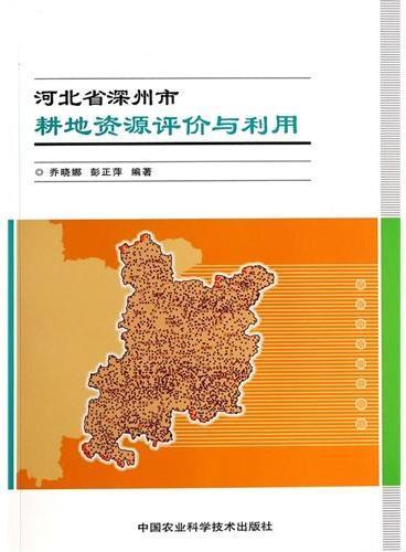 河北省深州市耕地资源评价与利用