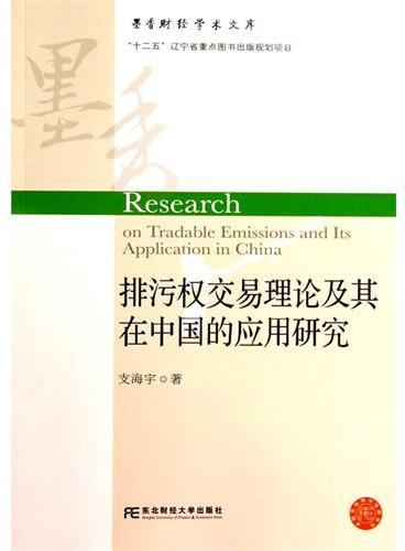 排污权交易理论及其在中国的应用研究