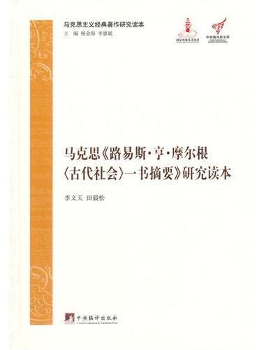 马克思《路易斯.亨.摩尔根一书摘要》研究读本(精装)(马克思主义经典著作研究读本)