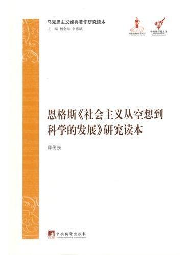 恩格斯《社会主义从空想到科学的发展》研究读本(精装)(马克思主义经典著作研究读本)
