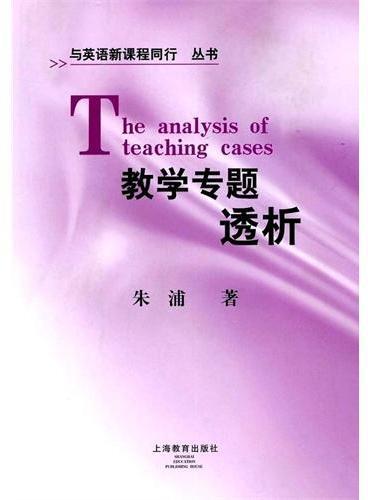 教学专题透析(与英语新课程同行丛书)
