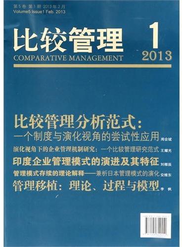 比较管理2013(第1期)