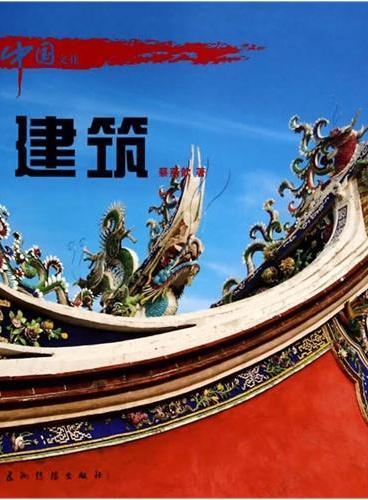 中国文化系列丛书:中国文化·建筑(中)