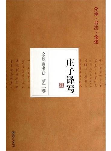 余秋雨书法 第三卷 庄子译写