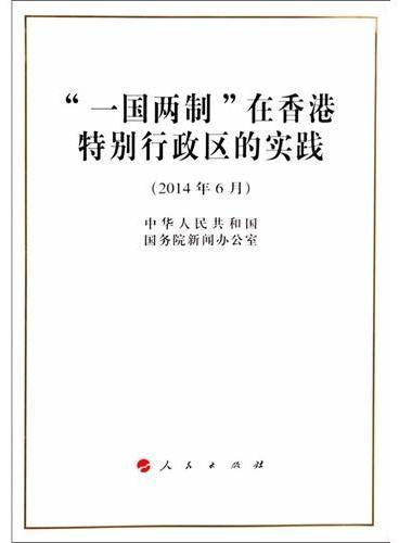 """""""一国两制""""在香港特别行政区的实践(16开)"""