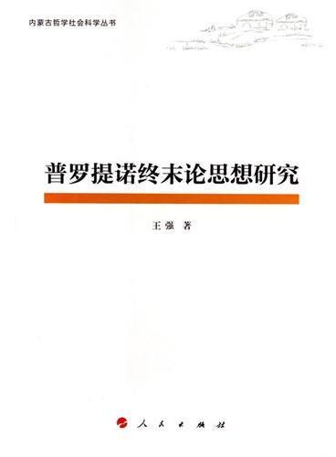 普罗提诺终末论思想研究(内蒙古哲学社会科学丛书)