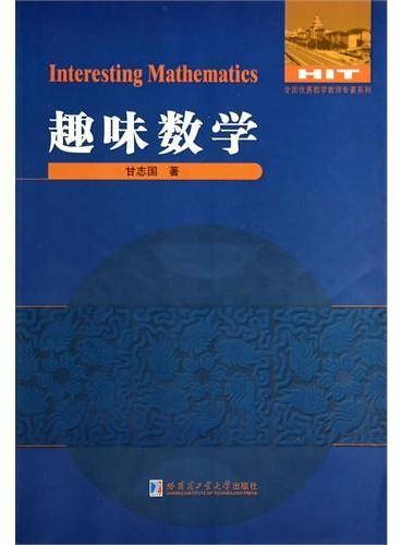 数学解题与研究丛书.趣味数学
