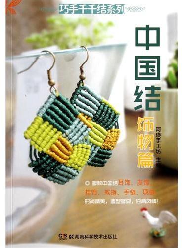 中国结 饰物篇