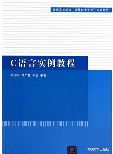 "C语言实例教程(普通高等教育""计算机类专业""规划教材)"
