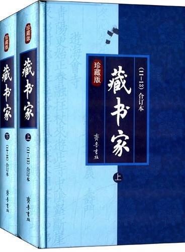 藏书家(11-16辑合订本)(全二册)