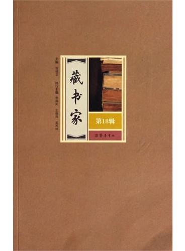藏书家(第18辑)