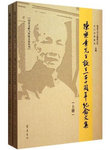 陈乐素先生诞生一百十周年纪念文集
