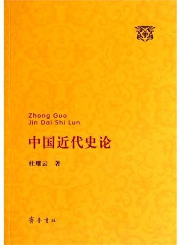 中国近代史论