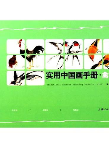 实用中国画手册·禽鸟篇