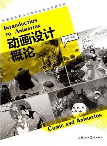 动画设计概论---中国高等院校动漫游戏专业精品教材