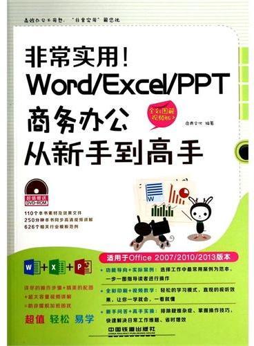 非常实用!Word/Excel/PPT商务办公从新手到高手(全彩图解视频版,适用于Office2007/2010/2013版本,免费赠送250分钟高清视频和626个行业模板)