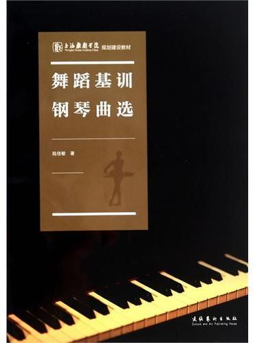 舞蹈基训钢琴曲选(上海戏剧学院规划建设教材)