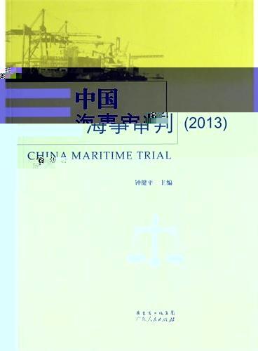 中国海事审判2013