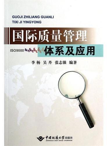 国际质量管理体系及应用
