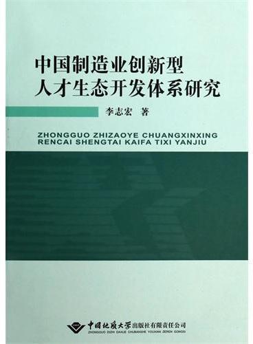 中国制造业创新型人才生态开发体系研究