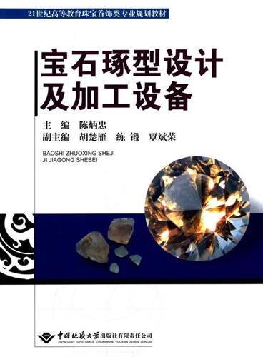 宝石琢型设计及加工设备