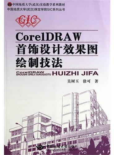 CorelDRAW首饰设计效果图绘制技法